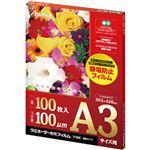 (まとめ)ASMIX ラミネーター専用フィルム 100μ A3 F1028 1箱(100枚)【×3セット】