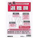 (まとめ)日本法令  法令用紙  退職願 B5サイズ 1パック(記載例付下敷1枚 長4封筒無地1枚 長4封筒表題入り1枚入り)  労務38【×10セット】