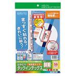 (まとめ)インデックスラベル マルチ用インデックス強粘着A4 赤 1パック(20枚) 型番:KPC-T692R【×5セット】