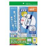 (まとめ)インデックスラベル マルチ用インデックス強粘着A4 青 1パック(20枚) 型番:KPC-T692B【×5セット】