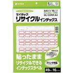 (まとめ)ニチバン マイタック リサイクルインデックス 大・青 ML133RR-A4 1パック(49片×16)【×5セット】