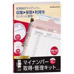 (まとめ)コクヨ マイナンバー取得・管理キット シン-SP110 1セット【×3セット】