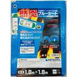 (まとめ)萩原工業 防炎ブルーシート ♯3500 1.8×1.8m ブルー 1枚【×3セット】