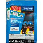 (まとめ)萩原工業 防炎ブルーシート ♯3500 1.8×2.7m ブルー 1枚【×3セット】