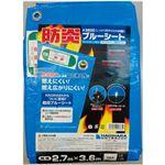 (まとめ)萩原工業 防炎ブルーシート ♯3500 2.7×3.6m ブルー 1枚【×2セット】