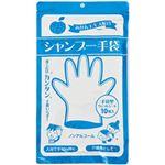 (まとめ)本田洋行 シャンプー手袋 1パック(10枚)【×5セット】