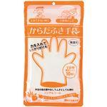 (まとめ)本田洋行 からだふき手袋 無香料 1パック(10枚)【×5セット】