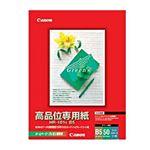 (まとめ)キヤノン カラーBJ用高品位専用紙 B5 1冊(50枚)【×10セット】