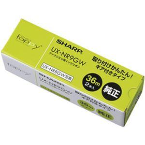 (まとめ)シャープFAX用 純正インク純正リボン 型番:UX-NR9GW  単位:1箱(2個入)【×2セット】