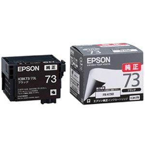 (まとめ)エプソン純正インクカートリッジ ブラック 型番:ICBK73  単位:1個【×2セット】