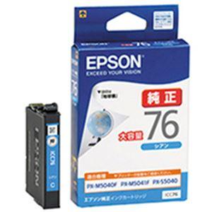 (まとめ)エプソン純正インクカートリッジ 大容量シアン 型番:ICC76  単位:1個【×3セット】