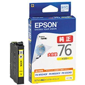 (まとめ)エプソン純正インクカートリッジ 大容量イエロー 型番:ICY76  単位:1個【×3セット】