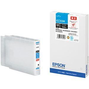 エプソン純正インクカートリッジ シアン 型番:ICC93M  単位:1個