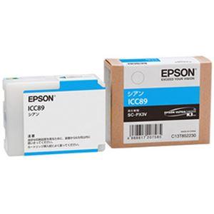 エプソン純正インクカートリッジ シアン 型番:ICC89  単位:1個