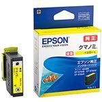 (まとめ)EPSON 純正インクカートリッジ KUI-Y-L イエロー(増量) 単位:1個【×3セット】
