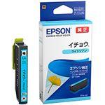 (まとめ)EPSON 純正インクカートリッジ ITH-LC イチョウライトシアン 1個【×5セット】