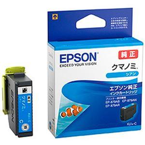 (まとめ)EPSON 純正インクカートリッジ KUI-C シアン 単位:1個【×5セット】