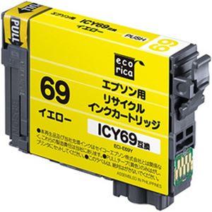 (まとめ)エコリカ リサイクルインクカートリッジ (エプソン ICY69互換) イエロー 1個【×5セット】