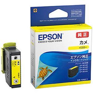 (まとめ)エプソン 純正インクカートリッジ カメ イエロー KAM-Y 1個【×5セット】