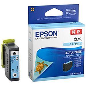 (まとめ)エプソン 純正インクカートリッジ カメ ライトシアン KAM-LC 1個【×5セット】