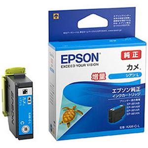 (まとめ)エプソン 純正インクカートリッジ カメ シアン(増量) KAM-C-L 1個【×3セット】