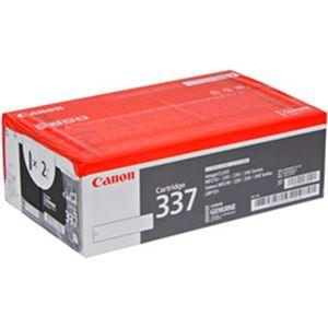 キヤノン純正トナーカートリッジ  型番:カートリッジ337VP 印字枚数:2,400×2 単位:1箱(2個入)