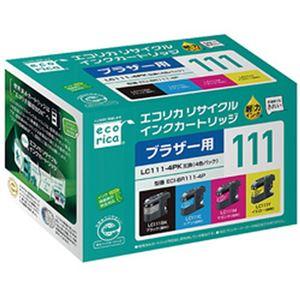 (まとめ)エコリカ リサイクルインクカートリッジ (ブラザー LC111-4PK互換) 4色パック 1箱(4色)【×2セット】