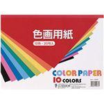 (まとめ)トーヨー 色画用紙 A4 10色 1冊(20枚) 型番:106102【×10セット】