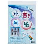 (まとめ)水書き用紙 黒 1パック(5枚)【×5セット】