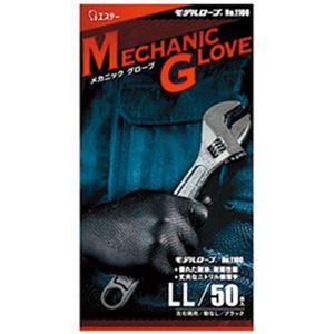 (まとめ)エステー モデルローブ No.1100 メカニックグローブ LLサイズ 1箱(50枚)【×5セット】