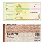 (まとめ)コクヨ 高級領収証(A6ヨコ)  1冊【×10セット】