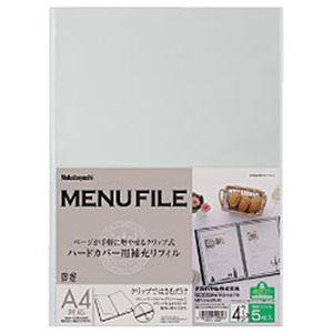(まとめ)ナカバヤシ メニューファイル A4・補充用ポケット・4面【×5セット】