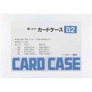 (まとめ)ライオン ハードカードケース   B2 1枚 型番:262-02【×3セット】