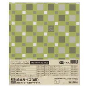 (まとめ)テージー カバーホルダー 絵本(AB)【×10セット】