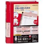 (まとめ)コクヨ マイナンバー取得・管理キット 保管用ファイル付き シン-SP210 1セット【×2セット】