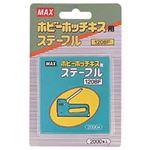 (まとめ)マックス ホッチキス針 1208F 1箱(2000本)【×10セット】