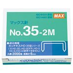 (まとめ)マックス ホッチキス針 No.35-2M 1箱(2000本)【×20セット】