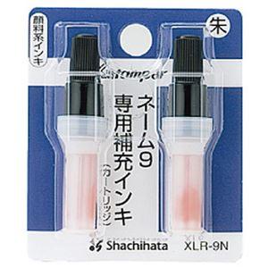 (まとめ)シヤチハタ Xスタンパー ネーム9 インクカートリッジ 朱色 1パック(2本)【×10セット】