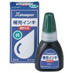 (まとめ)シヤチハタ 補充インク Xスタンパー全般用 緑【×10セット】