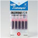 (まとめ)シャチハタ 回転印専用インキ赤 XR-NFN(Y-20) 1パック(5本)【×10セット】