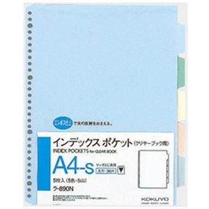 (まとめ)コクヨ インデックスポケット5色5山 ラ-890N 5色5山1組(5枚)【×10セット】
