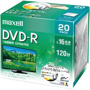(まとめ)日立マクセル 録画用DVD-R DRD120WPE.20S 1パック(20枚)【×3セット】