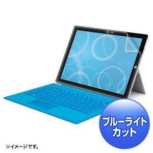 サンワサプライ MicrosoftSurfacePro3用ブルーライトカット液晶保護指紋防止光沢フィルム LCD-SF3KBCF