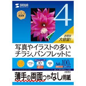 サンワサプライ インクジェット用両面印刷紙A4(薄手)大容量タイプ JP-ERV4NA4-100