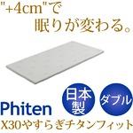 ファイテン(PHITEN) X30やすらぎチタンフィット ダブル BE610088