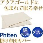 ファイテン 星のやすらぎ アクアゴールド掛け布団カバー ダブル 綿100% YO508088 綿100%