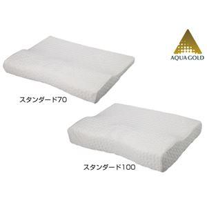 療法士指圧ピロー/枕 【スタンダード70型 厚み3〜7cm】 日本製 低反発 通気性 高フィット感仕様 『ファイテン 星のやすらぎ』