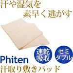 ファイテン(PHITEN) 星のやすらぎ 洗える 汗取り敷きパッド(吸汗速乾) セミダブル YO543087
