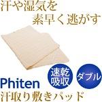 ファイテン(PHITEN) 星のやすらぎ 洗える 汗取り敷きパッド(吸汗速乾) ダブル YO543088