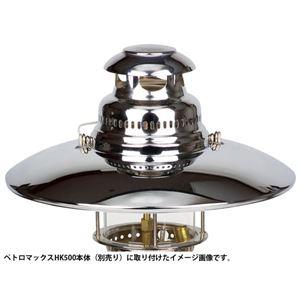 Petromax(ペトロマックス) トップリフレクター HK500用 ニッケル